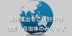 banner_03_kaigai
