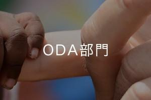 ODA部門