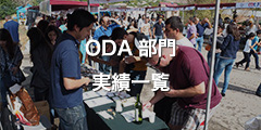ODA部門実績一覧